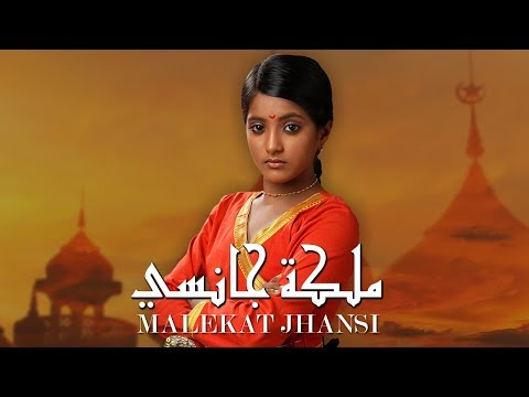 Video مسلسل ملكة جانسي - حلقة 1 - ZeeAlwan download in MP3, 3GP, MP4, WEBM, AVI, FLV January 2017