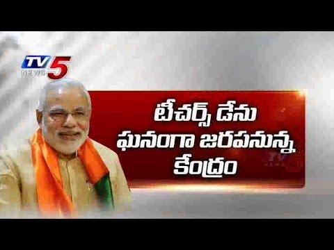 Central Govt Plans | Grand Celebrations Of Teachers Day : TV5 News