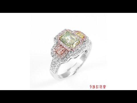 雅紅珠寶 GIA -1.22ct - 黃綠彩鑽戒指  大克拉數彩鑽值得收藏