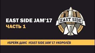 EAST SIDE JAM'17 | Брейк данс