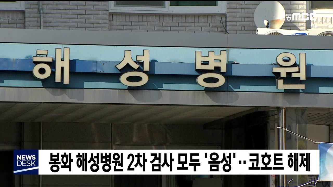 봉화 해성병원 2차 검사 모두 '음성'.. 코호트 해제