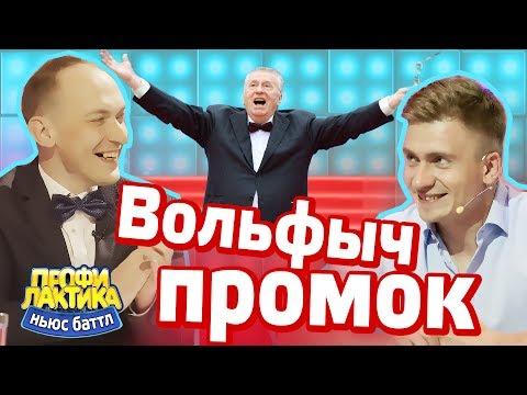 Вольфыч промок - Выпуск 13 - Ньюс-Баттл ПРОФИЛАКТИКА