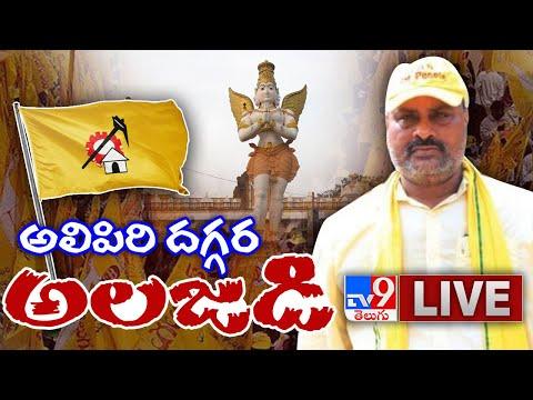 అలిపిరి దగ్గర అలజడి LIVE || TDP 'Dharma Parirakshana Yatra' - TV9 Exclusive