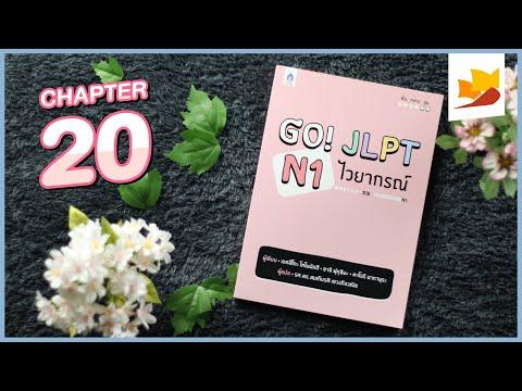 readership | chapter 20 | Go! JLPT N1 ไวยากรณ์
