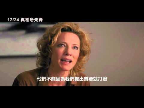 《真相急先鋒》官方中文預告