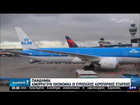 Κορονοϊός : Αιμορραγούν οικονομικά οι Ευρωπαϊκές Αεροπορικές Εταιρείες | 24/04/2020 | ΕΡΤ