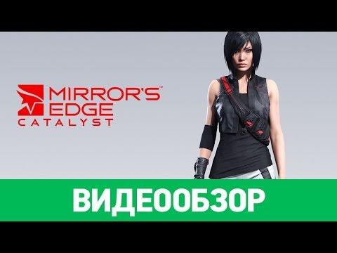 Обзор игры Mirror's Edge: Catalyst