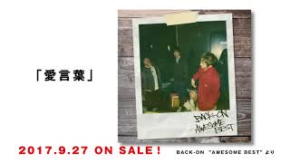 "BACK-ON / ""AWESOME BEST"" 新曲先行試聴"