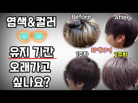 (part 2) Even if you dye it ash gray, if it fades, your hair will turn yellow, don't you?