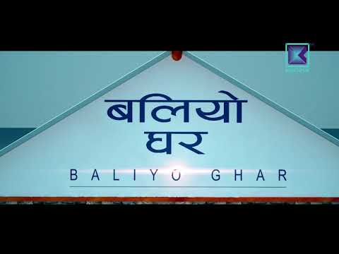 (Baliyo Ghar | तालिम प्राप्त डकर्मी - Duration: 26 minutes.)