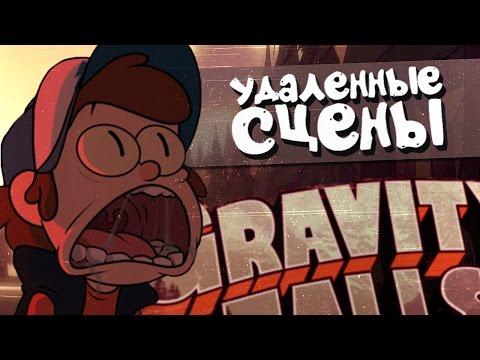 УДАЛЕННЫЕ СЦЕНЫ из Гравити Фолз - DomaVideo.Ru