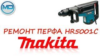 разборка и сборка перфоратора Makita HR5001C, 分解·再組立をパンチマキタHR5001C