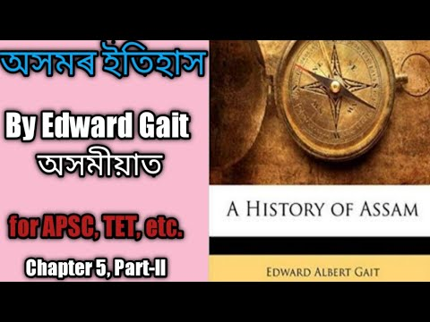 The History of Assam by Edward Gait | The Rise of Ahoms | Part -II |  # AssamHistory #HistoryofAssam