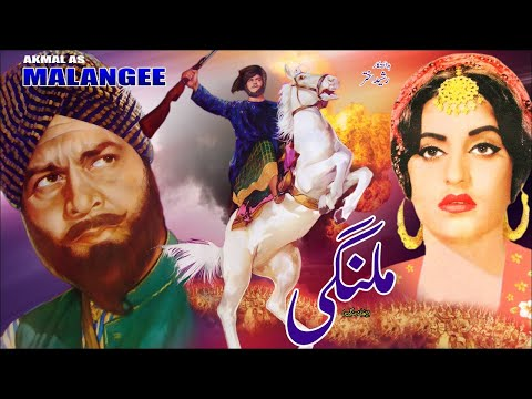 Video MALANGI  - AKMAL , YOUSAF, FIRDOUS & SHEEREN - OFFICIAL PAKISTANI MOVIE download in MP3, 3GP, MP4, WEBM, AVI, FLV January 2017
