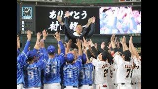 村田修一さんが東京ドームでファンに感謝2018年9月28日現役引退セレモニー