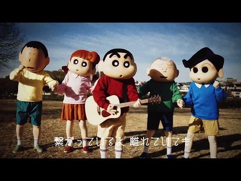 高橋優 「ロードムービー」 クレヨンしんちゃんコラボMV