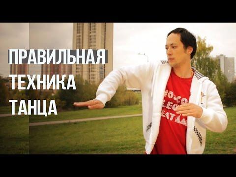 Уличные танцы: базовая техника. Советы от Саши Дракона.