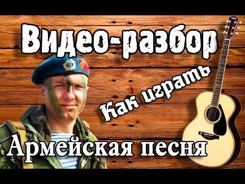 """Армейская песня """"Синяя река"""" разбор, армейские песни под гитару для начинающих, урок Без БАРРЭ"""
