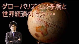 2015年の世界と日本〜デフレで破局に向かうのか?グローバリズムの矛盾と世界経済を三橋貴明が語る