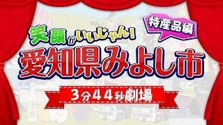 みよし市3分44秒劇場Vol.10「みよし市の特産品 柿・梨・ぶどう」銀シャリ
