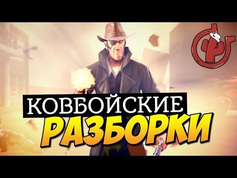 Ковбойские разборки - (Симулятор ковбоя)