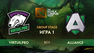 Virtus.pro vs Alliance (карта 1), The Kuala Lumpur Major | Групповой этап