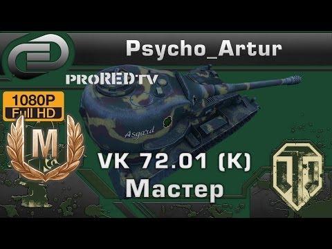 Мастер VK 72.01 (K)