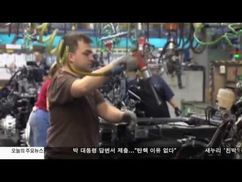 카운티 실업률 1% 감소12.16.16 KBS America News