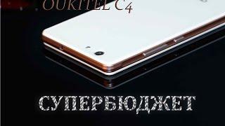 Недорогая новинка от OUKITEL, 5-ти дюймовый смартфон , сравнение техничеких характеристик с предшественником OUKITEL С3.