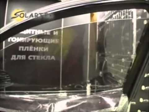 Техника тонирования автомобильных стёкол
