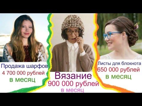 ВДОХНОВЛЯЮЩИЕ ИСТОРИИ ЗАРАБОТКА НА ТВОРЧЕСТВЕ ВЫПУСК 1 (видео)