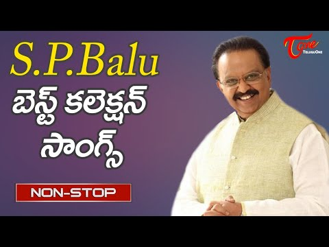 S.P.Balu Best Collection | S.P.Balasubrahmanyam Best Collection Video Songs Jukebox | TeluguOne