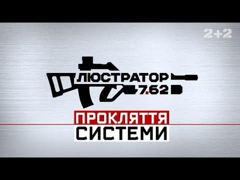 Реванш Олега Бачуна - Люстратор 7.62. Прокляття системи за 27 травня 2017 року