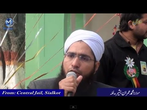 Prisoners' repentance قیدیوں کی توبہ First time in history from a prison