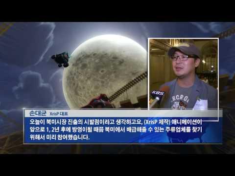 K 캐릭터 '북미 진출 가시화' 6.24.16 KBS America News