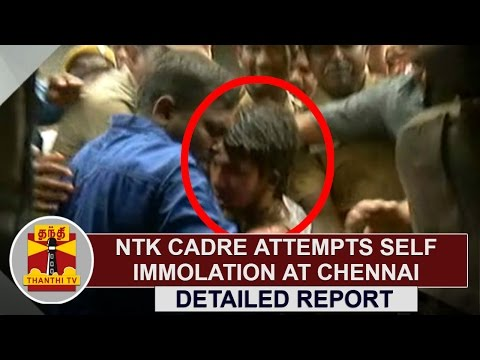 NTK-Cadre-attempts-Self-Immolation-at-Chennai--Detailed-Report-Thanthi-TV