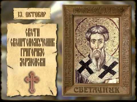 Светачник 13. октобар