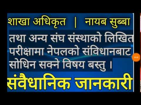 (Constitution of Nepal Important  Questions and Answer - Duration: 27 minutes.)