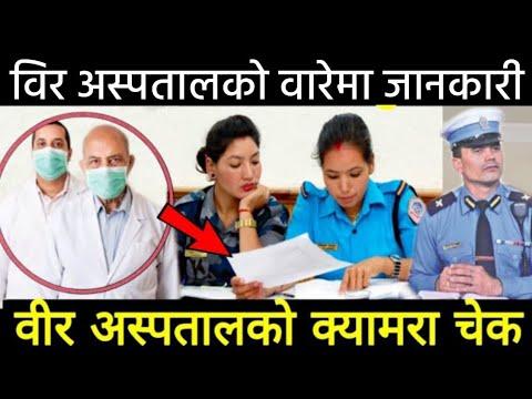 Exclusive : वीर हस्पिटलको क्यामरा चेक  सि सि टी भी चेक गरियो, नतिजा यस्तो सम्म। Onlinetv Nepal l