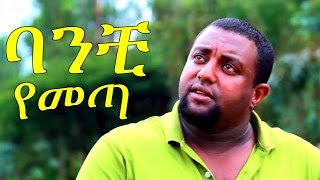 Banchi Yemeta - Ethiopian movie (trailer)