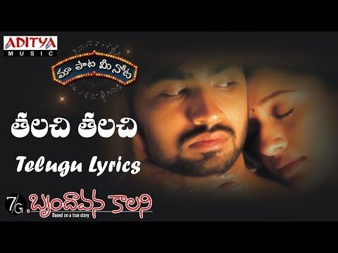 """Thalachithalachi (Female) Full Song With Telugu Lyrics   """"మా పాట మీ నోట""""   Yuvan Shankar Raja"""