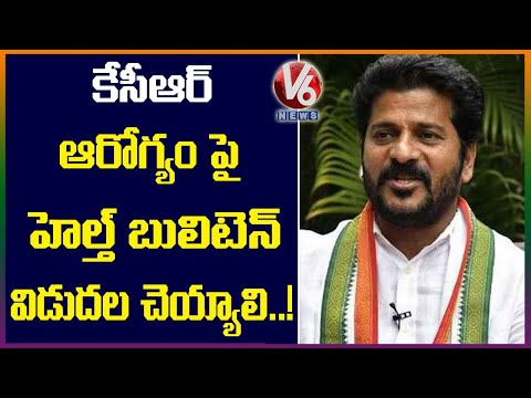 MP Revanth Reddy Comments On CM KCR Health Conditio