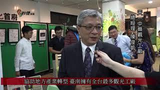 推臺南觀光工廠  經發局辦理優質好物遴選