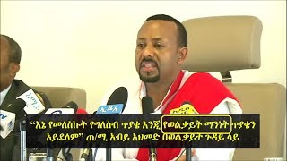 PM Abiy Ahmed clarifies himself about his comment on Welkait Identity Quest | አብይ አህመድ | የወልቃይት ማንነት