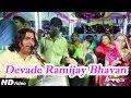 Mataji Live Bhajan on Rajasthani DHOL THALI   Devaliye Ramjaay Bhavani   Rajasthani Popular Bhajan