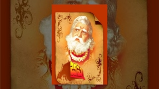 Video Bheeshma Telugu Full Length Movie     భీష్మ సినిమా    N.T. Rama Rao , Anjali Devi MP3, 3GP, MP4, WEBM, AVI, FLV Oktober 2018