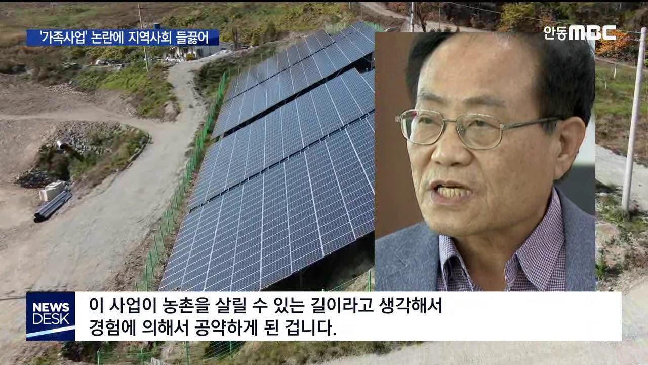 R]태양광 발전사업이 봉화군수 '가족사업'?