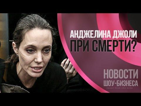 Анджелина Джоли при смерти | Новости Шоу Бизнеса