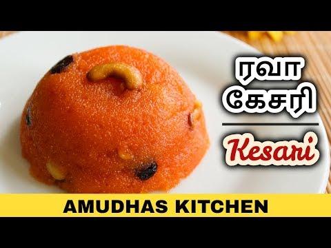 Rava Kesari in Tamil | ரவா கேசரி | Easy Deepavali Sweet Recipe | Amudhas Kitchen