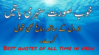 Best quotes of all time | Amazing quotes | Beautiful quotes |In Urdu & Hindi - By Golden Wordz